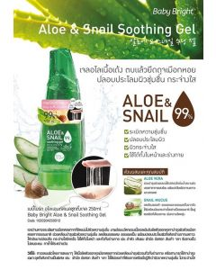 Baby Bright Aloe & Snail Soothing Gel (250 ml)